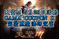 天堂M 5月29日活動 GAMA COUPON II 突襲黑魔法研究室